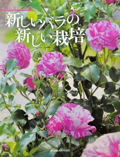 新しいバラの新しい栽培 本