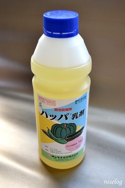 ハッパ乳剤