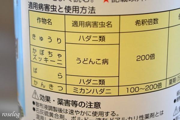 20190516ハッパ乳剤 使い方.JPG